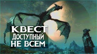 Skyrim Сердце Дибеллы КВЕСТ ДОСТУПНЫЙ НЕ ВСЕМ
