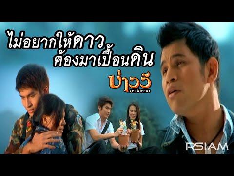 Bao Wee Rsiam - Mai yak hai daaw thong mar peun din