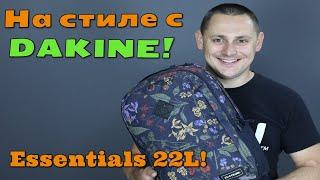 DAKINE Essentials Pack 22L!