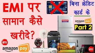 How to Use Amazon Pay EMI in Hindi - बिना क्रेडिट कार्ड के EMI पर सामान ख़रीदे | Amazon Pay EMI Hindi - Download this Video in MP3, M4A, WEBM, MP4, 3GP
