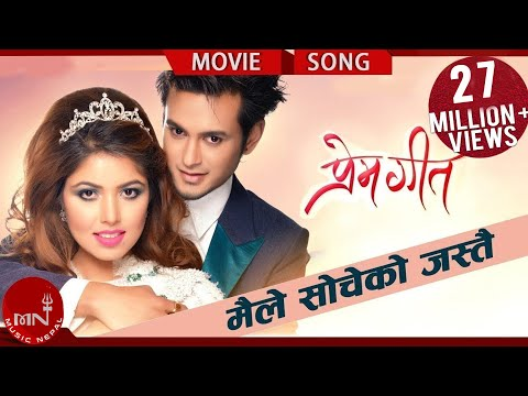 Maile Socheko Jasto | Nepali Movie Prem Geet Song