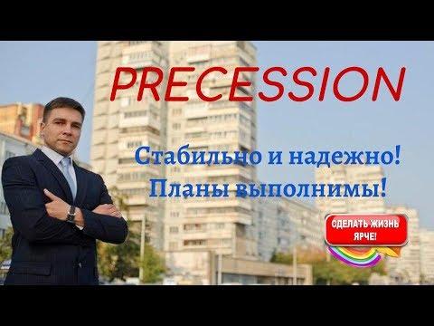 PRECESSION-Планы выполнимы. Стабильно и надежно!