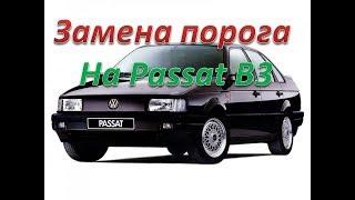 Volkswagen Passat B3 замена порога,и ремкомплекта крыла.