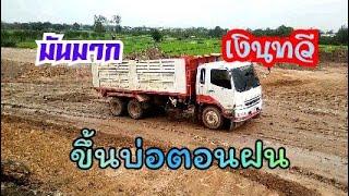 ขึ้นบ่อตอนฝนตกหนักมันมาก!!!ทีมงานเงินทวี Dump Truck
