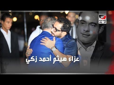 أبرز الحضور في عزاء هيثم أحمد زكي