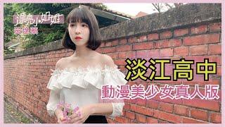 【FUN TV 漂亮小姐姐】EP8 淡江高中 動漫美少女17歲少女的煩惱竟來自愛情│黃逸蓁