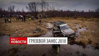 Komcity News — Грязевые гонки 3 ноя 2018