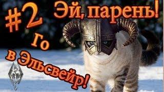 """TES 5 Skyrim крутой мод-квест """"Лунный  путь в Эльсвейр."""" [2]"""