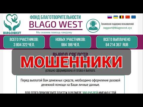 Компенсация в благотворительном фонде Blago West - это ЛОХОТРОН!