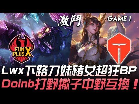 FPX vs TES LPL龍頭之戰!Lwx下路刀妹豬女超狂BP Doinb打野蠍子中野互換!Game 1
