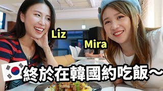 Mira x Liz◆最近很多人問的daily make up +不知道為什麼都想看我跟Liz同框...所以我就去跟Liz在韓國約吃飯唷 | Mira 咪拉