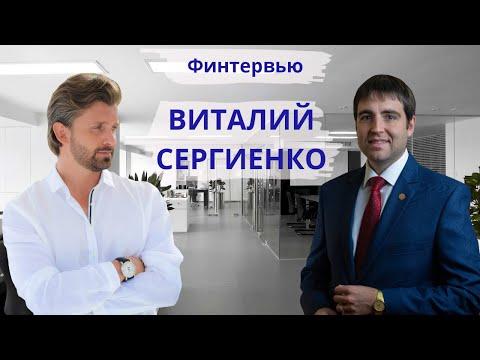 Виталий Сергиенко - управление активами, инвестиционная компания, инвестиции в кризиc. Хедж фонд
