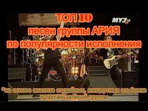 ТОП 10 популярных песен группы АРИЯ