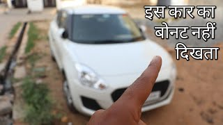 How to Judge car Bonnet with Right and Left side (Maruti Suzuki Swift)