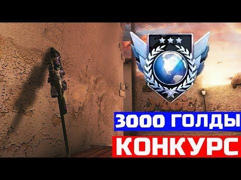 Конкурс на 3000 голды в Standoff 2 ДОРОГА К ГЛОБАЛУ #4