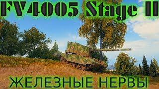 FV4005 Stage II ТИХИЙ СПОКОЙНАЙ НАСТРЕЛ