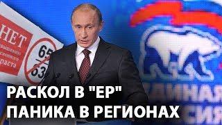 """Раскол в """"ЕР"""" и паника в регионах"""