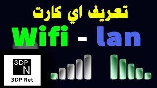 تعريف الواي فاي ويندوز 7 , 8 , 10 Wireless Lan Driver