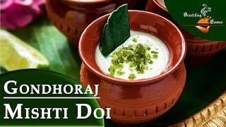 Mishti Doi with Gondhoraj Lebu in 5 mins | গন্ধরাজ মিষ্টি দই ৫ মিনিটে গ্যাস ওভেন ছাড়াই | Lime Curd