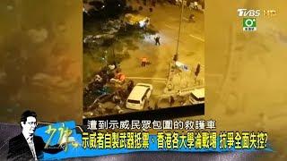 示威者自製武器抵禦、香港各大學淪戰場 抗爭全面失控? 少康戰情室 20191118