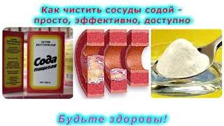 Как чистить сосуды содой — просто, эффективно, доступно