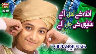 New Rabiulawal Naat 2020   Ghulam Mustafa Qadri   Amna K Laal Aye   Official Video   Heera Gold
