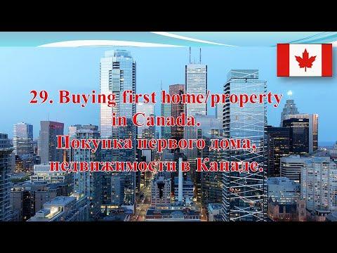Buying first home/property in Canada | Покупка первого дома/недвижимости в Канаде | Eng/Ru