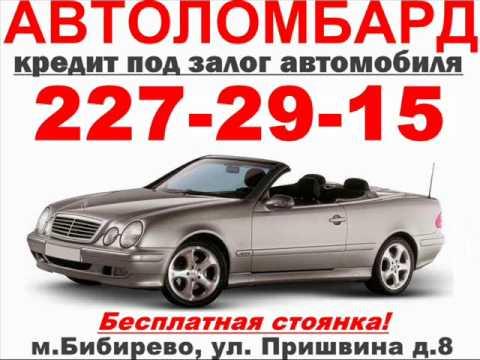 Автоломбард 227-29-15 СВАО