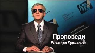 32. Жена, мать и помощница - Виктор Куриленко