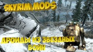 Skyrim mods - Дроиды из звездных войн в Скайриме|Star Wars Dwoids @9
