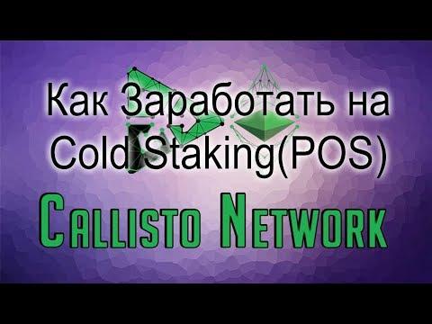Callisto Network. Как Заработать на Cold Staking(POS)?
