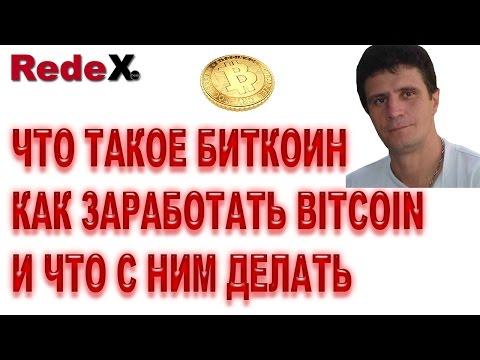 Максимальное количество биткоинов