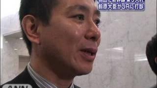 前原国土交通大臣羽田空港に新幹線乗り入れ検討09/12/27