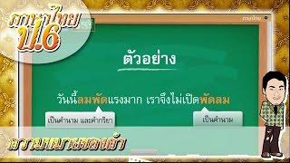สื่อการเรียนการสอน ความหมายของคำ ป.6 ภาษาไทย