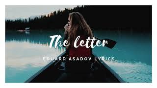 Э. Асадов - Одно письмо | Красивые стихи о любви русских поэтов (аудио)