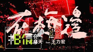 MAYDAY五月天 [ 在梅邊 ] feat.王力宏 Official Live Video
