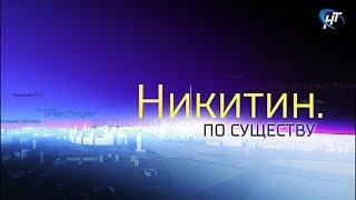 Прямой эфир: Никитин. По существу 14.03.2018 г.