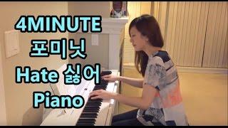 [KPOP]  4MINUTE 포미닛 Hate 싫어 (Piano)