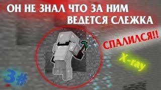 ПОЙМАЛ X-RAYЩИКОВ НА АНАРХИИ, ЧИТЕРЫ СПАЛИЛИСЬ #3 ВЫПУСК