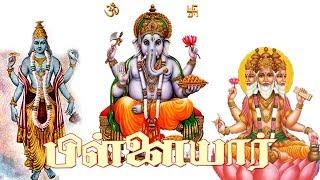Pillayar Tamil Movie | Tamil devotional Movie HD