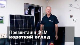 Все про сонячних панелях (монокристалічні і тонкоплівкові панелі)