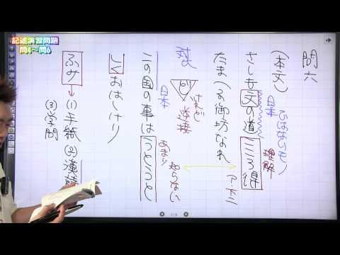 佐藤の「神ワザ」古文 #033 記述演習問題4−6
