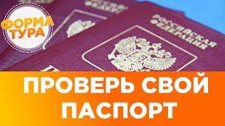 Заграничный паспорт. Сроки действия. Документы в отпуск.