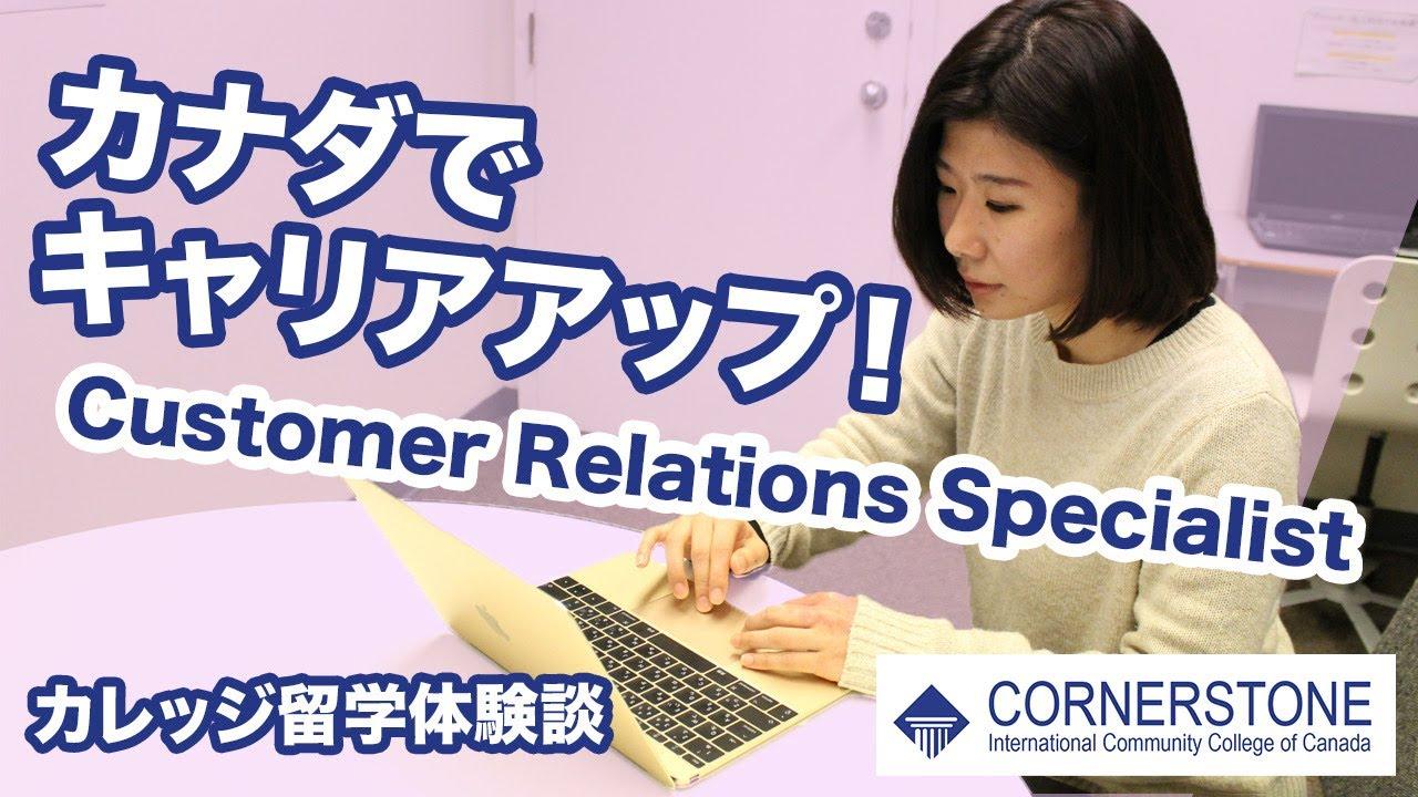カナダでキャリアアップ!CICCC Customer Relations Specialistプログラム<カレッジ留学体験談 Vol. 7> #キャリアアップ #資格
