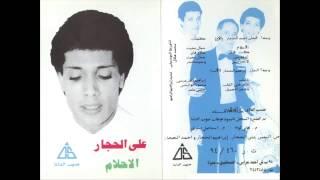تحميل اغاني Ali El Hagar - Ela7lam / على الحجار - الاحلام MP3