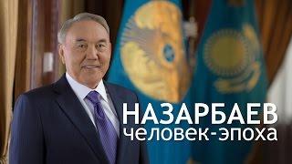 О Назарбаеве. 1 декабря - День первого президента Республики Казахстан. Назарбаев ЧЕЛОВЕК-ЭПОХА