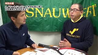 スノワート日本展開 2年目
