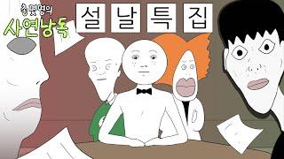 총몇명의 사연낭독 몰아보기 [설날특집]