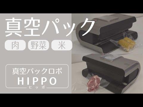 肉、野菜、米をパック