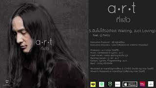 a.r.t - ฉันไม่ได้รอ Not Waiting, just Loving Feat. ตู่ ภพธร [Official Audio]